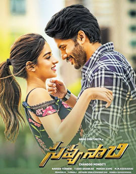 Savyasachi Movie Review, Rating, Story, Cast and Crew